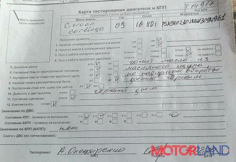 Citroen Berlingo 2008-2012 1.6 литра Дизель HDI, разборочный номер T14917 #1