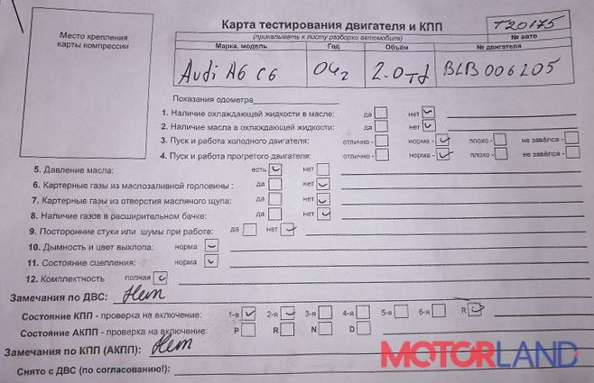 Audi A6 (C6) 2005-2011, разборочный номер T20175 #5
