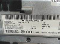 4F0919603B Дисплей компьютера (информационный) Audi A6 (C6) 2005-2011 6241132 #3