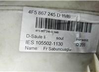 4f5 867 245d Пластик (обшивка) салона Audi A6 (C6) 2005-2011 6458929 #2