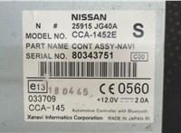 Проигрыватель, навигация Nissan Qashqai 2006-2013 6599496 #4