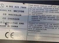 A0028207989 Проигрыватель, чейнджер CD/DVD Mercedes CLK W208 1997-2002 6618733 #4
